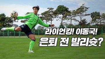 K리그 레전드 이동국 선수가 고알레에?! 발리슛하면 이동국이지~