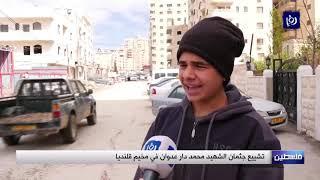 تشييع جثمان الشهيد محمد دار عدوان في مخيم قلنديا (2-4-2019)