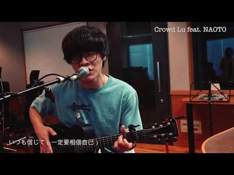 """盧廣仲 Crowd Lu  クラウド・ルー feat. NAOTO at MBS RADIO  music program """"NAOTOな音 - NAOTO na OTO- """""""