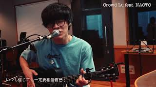 盧廣仲 Crowd Lu クラウド・ルー feat. NAOTO at MBS RADIO music progr...