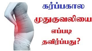Best thing for back pain