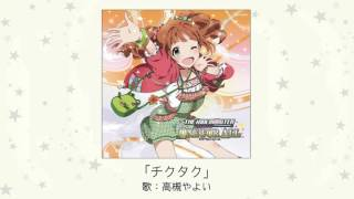 【アイドルマスター】「チクタク」(歌:高槻やよい)