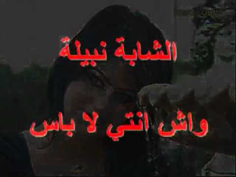 Cheba Nabila عز الناس