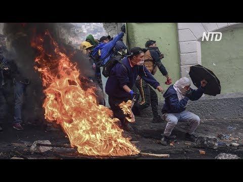 Эквадор лихорадит: стычки, взрывы и слезоточивый газ
