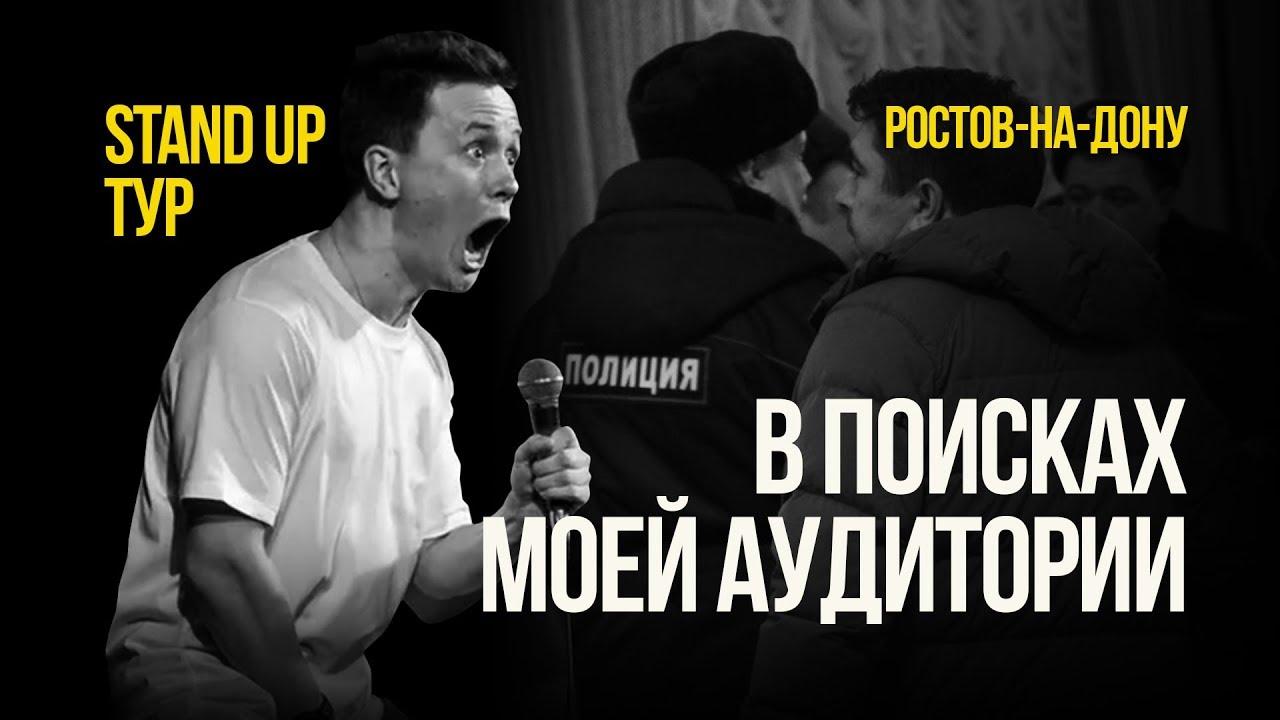СТЕНДАП тур Соболева / Эпизод 3 / Ростов