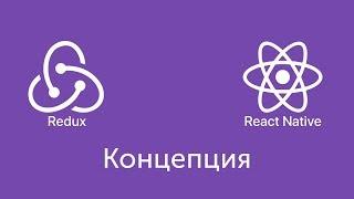 Концепция - Redux - React Native - Урок 1 - Level 2