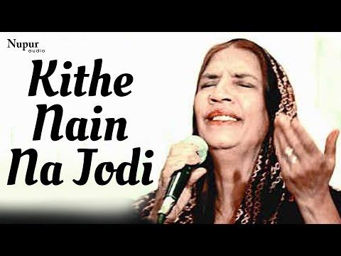 Kithe Nain Na Jodi - Reshma | Best Of Reshma | Nupur Audio
