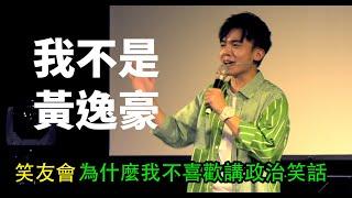 [ Stand up 脫口秀 ] 笑友會:為什麼我不愛講政治笑話