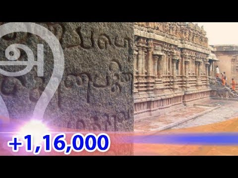 10 FACTS ABOUT TAMIL LANGUAGE