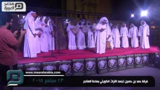 مصر العربية | فرقة حمد بن حسين تجسد التراث الكويتي بساحة الهناجر