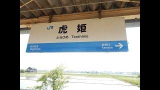 【駅メロ♪】JR西日本 [A]北陸本線 虎姫駅 接近放送・チャイム集