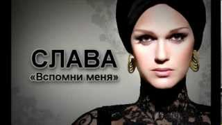 Download Слава - Вспомни меня (cover Любовь Успенская) Mp3 and Videos