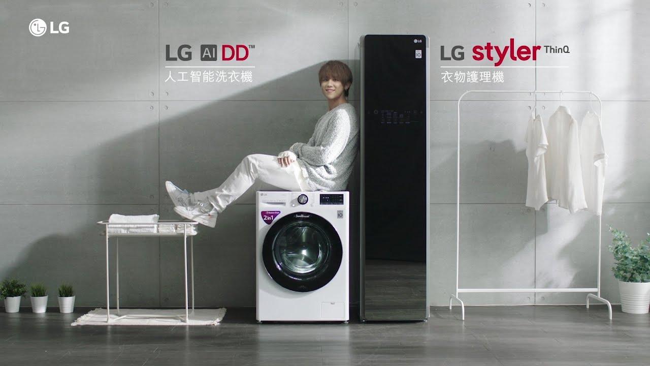 衣物護理 Go Fresh!LG Vivace 智能洗衣機 & Styler 衣物護理機