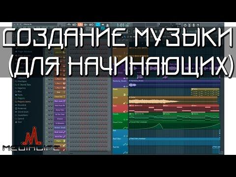 Создание музыки на компьютере (для начинающих)