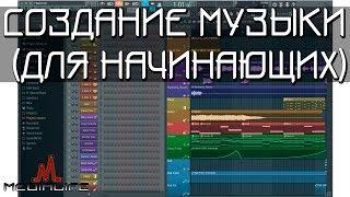 Создание музыки на компьютере (для начинающих)(Самым понятным языком рассказываю как создать музыку. Видео предназначено для начинающих в создании музык..., 2015-05-12T20:01:16.000Z)