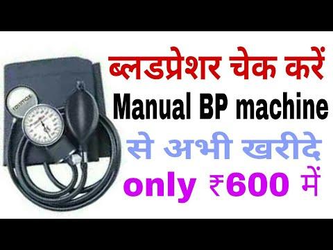 How to measure blood pressure using a manual monitor(मैन्युअल bp मॉनिटर से ब्लडप्रेशर चेक कैसे करें)
