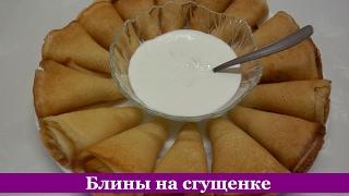 Тонкие БЛИНЫ на сгущенном молоке | Пошаговый рецепт блинчиков