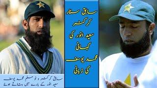Saeed Anwar ki Kahani Muhammad Yousaf ki zubani (Mohammad Yousuf former Pakistani cricketer)