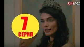 Султан моего сердца 7 серия на русском,турецкий сериал, дата выхода