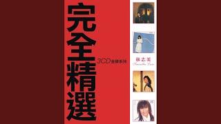 Video Shi Guang Ying Yin Ji (Extended Mix) download MP3, 3GP, MP4, WEBM, AVI, FLV November 2017