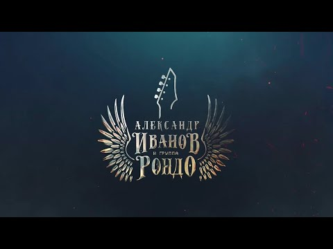 Александр Иванов и группа «Рондо» — «НАМ 35!» (BACKSTAGE, Crocus City Hall)