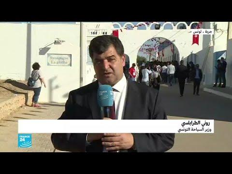 وزير السياحة التونسي في تصريح لفرانس24 عن الحج اليهودي لكنيس الغريبة في جربة