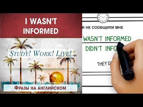 ✏  I Wasn't Informed – #фразы на английском за 1 минуту!– Перевод фраз с русского на английский язык