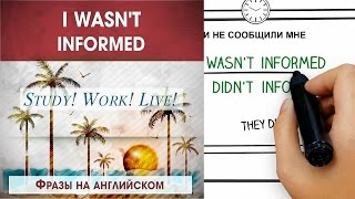 ✏  I wasn't informed – #фразы на английском за 1 минуту!– Перевод фраз с русского на английский язык(, 2016-05-27T15:30:01.000Z)