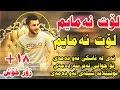 Ozhin Nawzad 03 ( Lot Namaym U Lot Namaym ) Ga3day Shex Aro 7