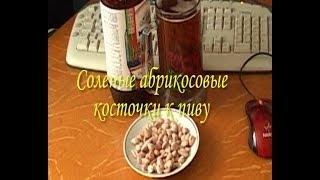 Соленые абрикосовые косточки к пиву