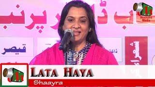 Lata Haya, Malad Mushaira, 26/04/2017, AAP KI PUKAR Newspaper, Mushaira Media