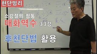 [현단명리] 매화역수 33강 후천단법 활용