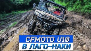 CFMOTO U10 В ЛАГО-НАКИ часть 1