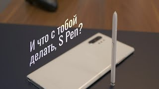 зачем нужен S Pen? Samsung Galaxy Note 10 -