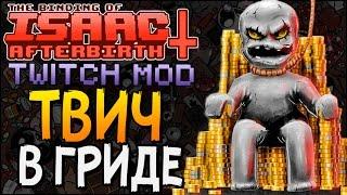 ТВИЧ В ГРИДЕ  The Binding of Isaac Afterbirth 27 Twitch mod