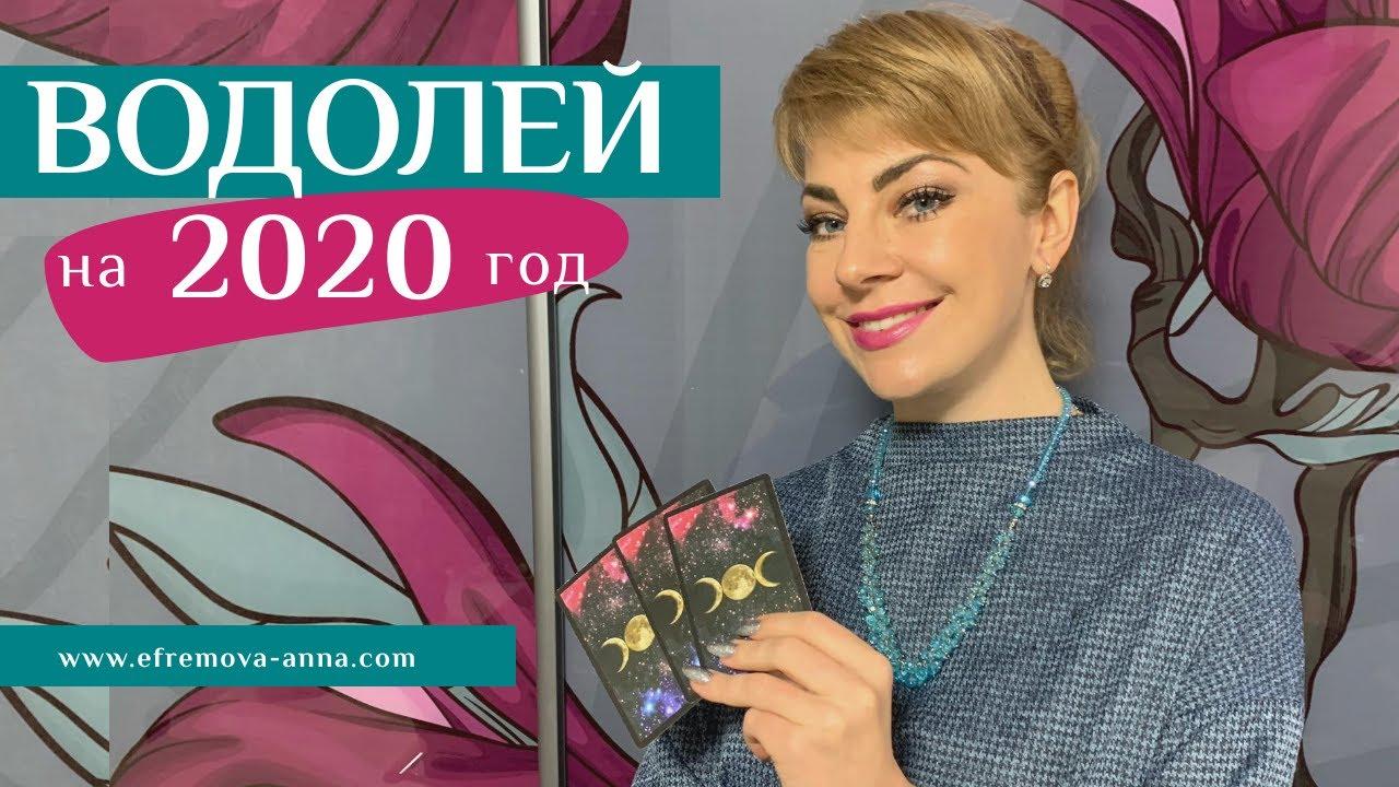 ВОДОЛЕЙ: гороскоп на 2020 год. Таро прогноз Анны Ефремовой / Aquarius: horoscope for the year 2020
