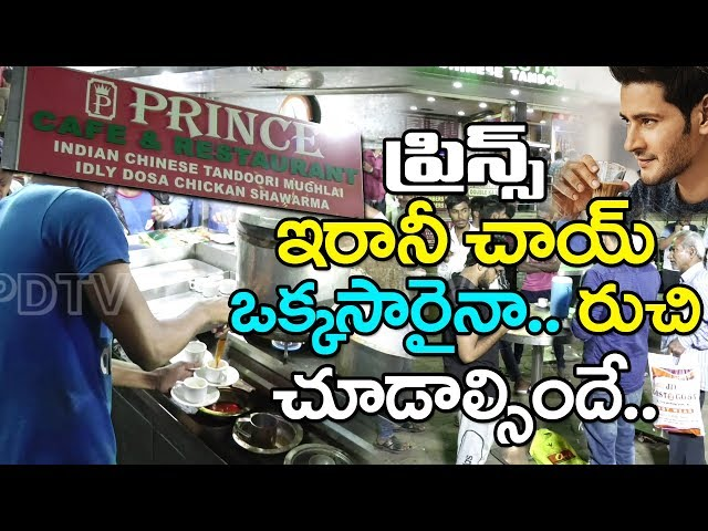 Prince Irani Chai | Mehdipatnam | ప్రిన్స్ ఇరానీ ఛాయ్ ఒక్కసారైనా.. రుచి చూడాల్సిందే | PDTV Foods