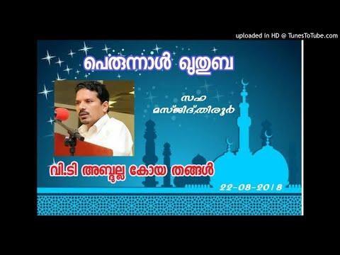 Vt abdulha koya thangal   perunal quthuba   24-08-2018  Al jamia