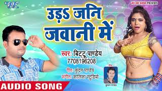 Uda Jani Jawani Me - Gudgudi Barela Bittoo Pandey,Poonam Pyari - Bhojpuri Superhit Song 2018