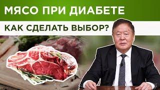 Какое мясо лучше при сахарном диабете?