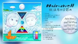 Hainuwell Debut Album『放浪者の目覚め』Official Trailer