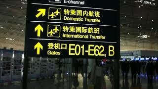 北京空港乗り換え(トランジット)順路
