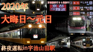 【終夜運転2020】近鉄終夜運転2020in宇治山田駅