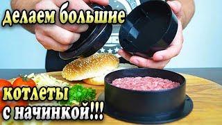 ШЕФ КОТЛЕТ - Пресс для приготовления котлет с начинкой!!!