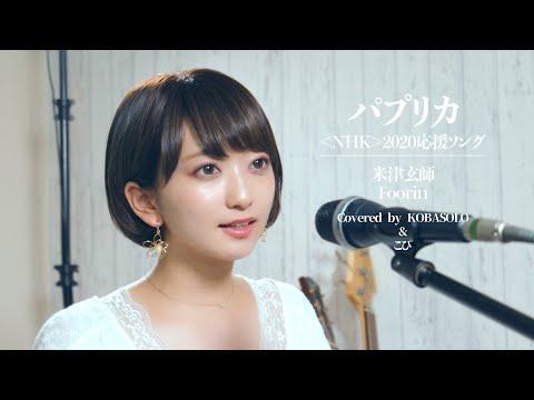 【女性が歌う】パプリカ/Foorin/米津玄師(Covered by コバソロ&こぴ)
