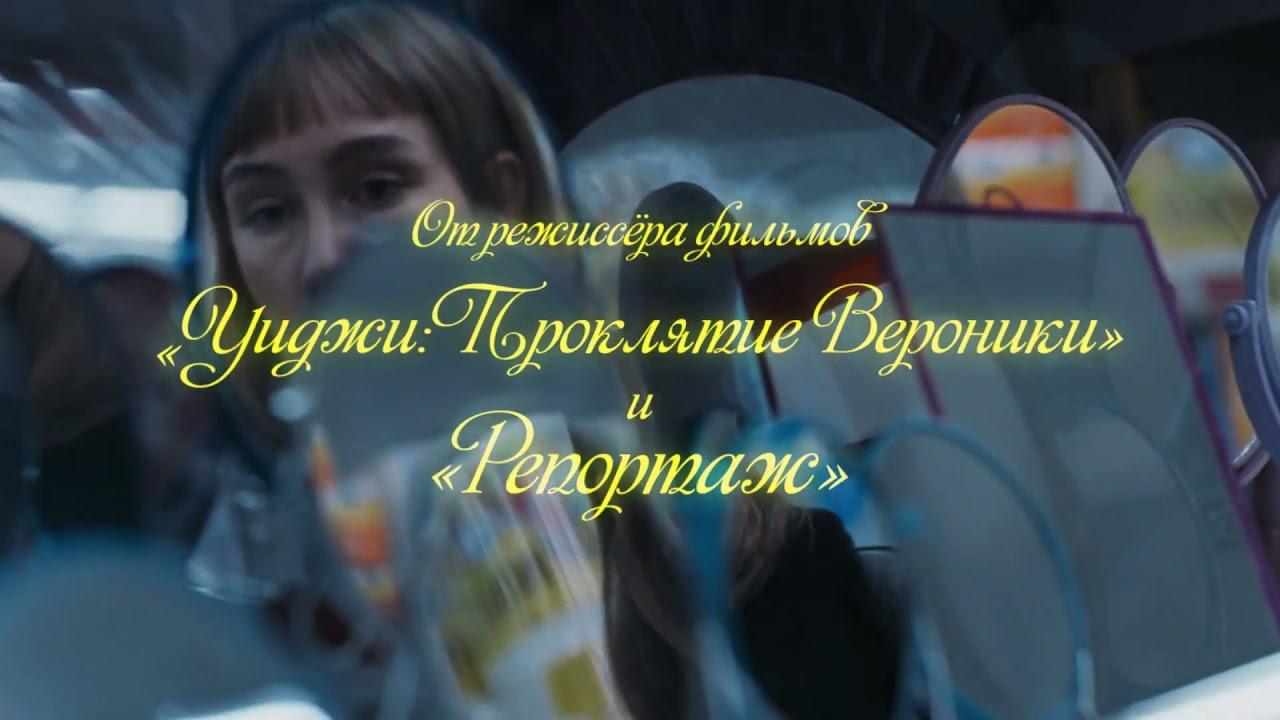 Бабушка - Русский трейлер 2021