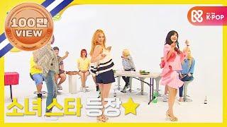 주간아이돌 - (WeelyIdol EP.213) Girl's Generation Idol Random Play Dance - Stafaband