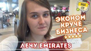 ЛУЧШАЯ АВИАКОМПАНИЯ МИРА | ЛЕЧУ EMIRATES МОСКВА-ДУБАЙ-БАНГКОК НА A380 | ОБЗОР ПИТАНИЯ И РАЗВЛЕЧЕНИЙ