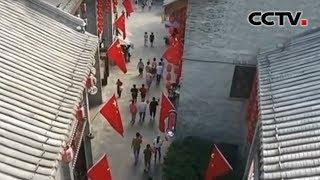 [精彩活动迎国庆] 广西南宁 国旗招展 古街焕发新风采 | CCTV
