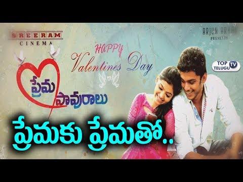 Prema Pavuralu Valentine's Day special video song | Telugu Songs | Tamil Songs | Top Telugu TV